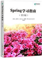 Spring学习指南 第3版