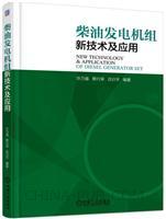 柴油发电机组新技术及应用