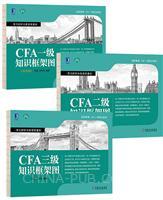 [套装书]CFA二级知识框架图+CFA三级知识框架图+CFA一级知识框架图(2018版)(3册)