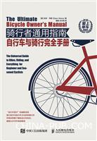 骑行者通用指南:自行车与骑行完全手册