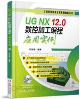 UG NX 12.0数控加工编程应用实例