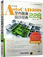 中文版AutoCAD 2018室�妊b潢�O��典228例