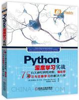 Python深度学习实战:75个有关神经网络建模、强化学习与迁移学习的解决方案