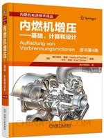 内燃机增压――基础、计算和设计