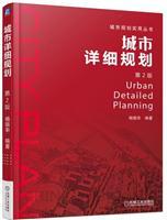 城市详细规划