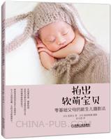 拍出软萌宝贝――零基础父母的新生儿摄影法