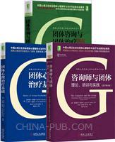 [套装书]咨询师与团体:理论、培训与实践+团体心理治疗基础+团体咨询与团体治疗指南(3册)