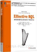 Effective SQL:编写高质量SQL语句的61个有效方法