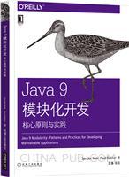 (特价书)Java 9模块化开发:核心原则与实践
