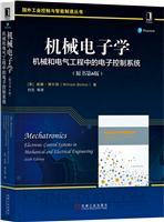 机械电子学:机械和电气工程中的电子控制系统(原书第6版)