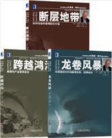 [套装书]跨越鸿沟+断层地带+龙卷风暴(3册)[图书]