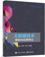 大数据技术基础与应用导论