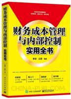 财务成本管理与内部控制实用全书