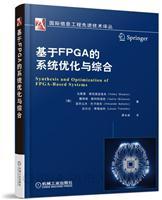 基于FPGA的系统优化与综合