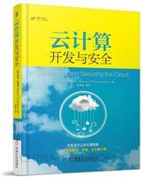 云计算开发与安全