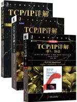 [套装书]TCP/IP详解卷1+TCP/IP详解卷2+TCP/IP详解卷3(3册)