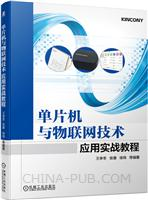 单片机与物联网技术应用实战教程