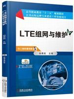 LTE组网与维护