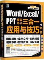Word/Excel/PPT 高效办公三合一应用与技巧大全(视频自学版)