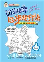 阅读理解四步提分法  小学生趣味阅读训练(上)