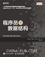 程序员学数据结构