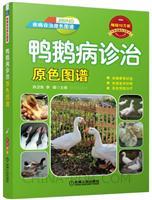 鸭鹅病诊治原色图谱