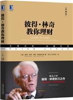 彼得・林奇教你理财(典藏版)