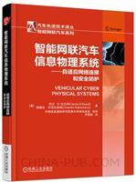 智能网联汽车信息物理系统――自适应网络连接和安全防护