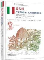 意大利――古罗马的传承:从神庙到现代住宅
