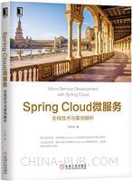 Spring Cloud微服务:全栈技术与案例解析
