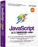 JavaScript 从入门到项目实践(超值版)