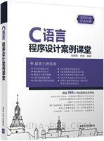 C语言程序设计案例课堂