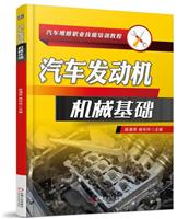汽车发动机机械基础