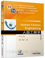 人因工程学 第2版