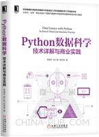 (特价书)Python数据科学:技术详解与商业实践
