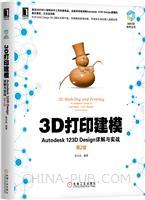(特�r��)3D打印建模:Autodesk 123D Design�解�c���� 第2版