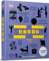 社会学百科(全彩)