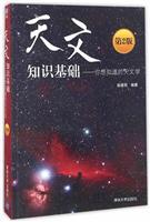 天文知识基础――你想知道的天文学(第2版)