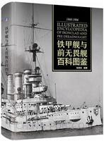铁甲舰与前无畏舰百科图鉴