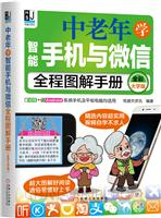 (特价书)中老年学智能手机与微信全程图解手册:全彩大字版