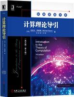 计算理论导引(英文版・第3版)