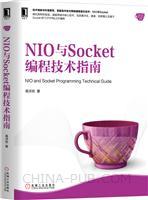 (特价书)NIO与Socket编程技术指南
