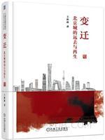 变迁――北京城的远去与再生