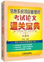 信息系统项目管理师考试论文通关宝典 第3版