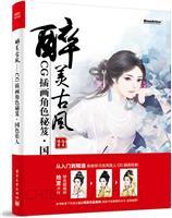醉美古风:CG插画角色秘笈・国色佳人