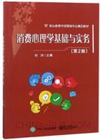 消费心理学基础与实务(第2版)