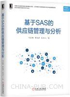 基于SAS的供应链管理与分析