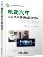 电动汽车充电技术及基础设施建设