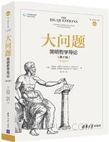 大问题:简明哲学导论(第10版)