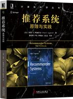 推荐系统:原理与实践